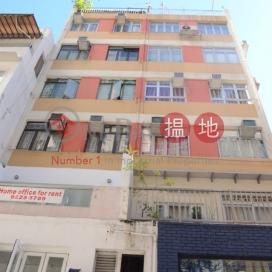 歌賦街16-18號,蘇豪區, 香港島