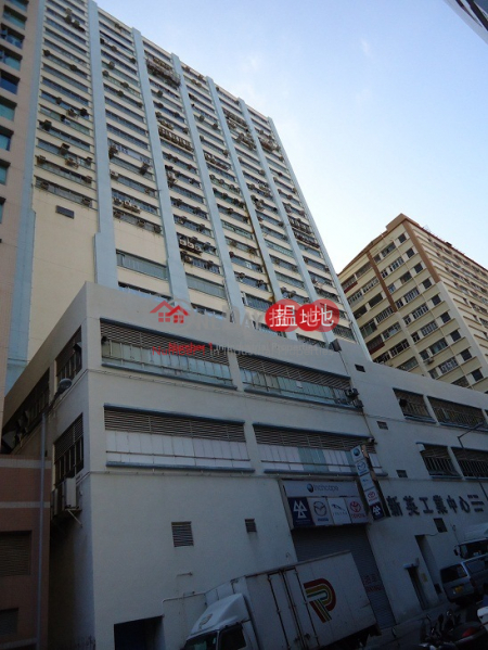新英工業中心|南區新英工業中心(Sun Ying Industrial Centre)出租樓盤 (info@-04695)
