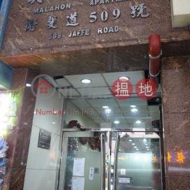 美漢大廈,銅鑼灣, 香港島