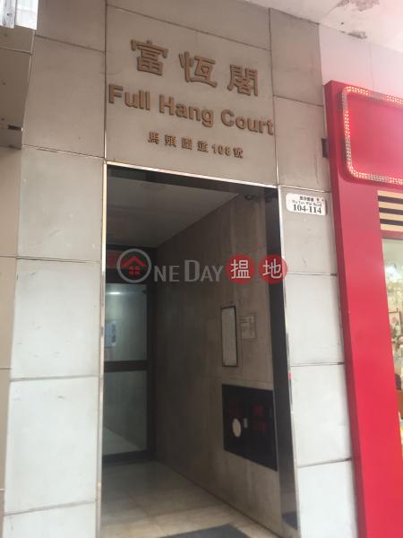 Full Hang Court (Full Hang Court) Hung Hom|搵地(OneDay)(2)