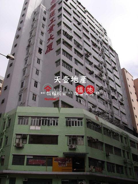 華運工業大廈|屯門華運工業大廈(Wah Wan Industrial Building)出售樓盤 (topon-00221)_0