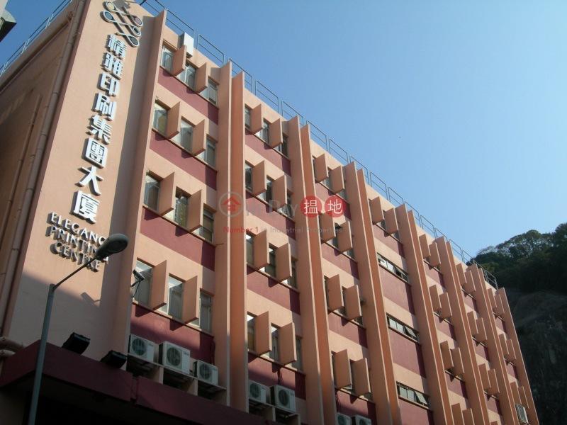 Elegance Printing Centre (Elegance Printing Centre) Shau Kei Wan|搵地(OneDay)(1)