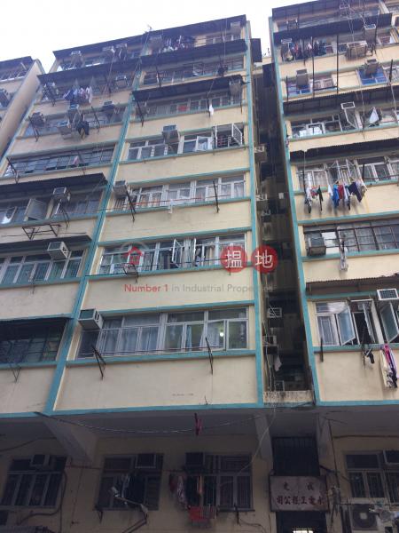 福華街552號 (552 Fuk Wa Street) 長沙灣|搵地(OneDay)(1)