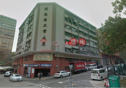 新高聲工業大廈 中層B室|東區新高聲工業大廈(Centro-sound Industrial Building)出租樓盤 (edwar-05241)_0
