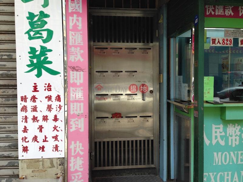 西洋菜南街250-252號 (250-252 Sai Yeung Choi Street South) 太子|搵地(OneDay)(1)