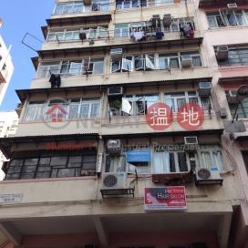 炮台街41-43號,佐敦, 九龍