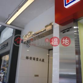 大平租(灣仔/銅鑼灣)|灣仔區裕安商業大廈(Yue On Commercial Building)出租樓盤 (CHANC-6216203389)_0