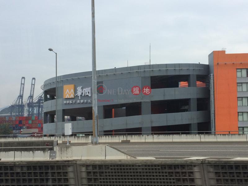 華潤國際物流中心 (China Resources International Logistics Centre) 荔枝角|搵地(OneDay)(5)