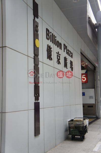 億京廣場1期 (Billion Plaza 1) 長沙灣|搵地(OneDay)(4)