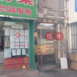 Ming Sing Building,Sham Shui Po, Kowloon
