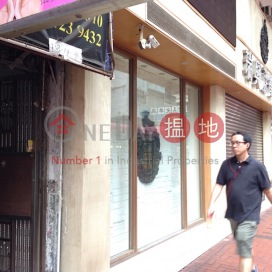 上海街138-144號,佐敦, 九龍