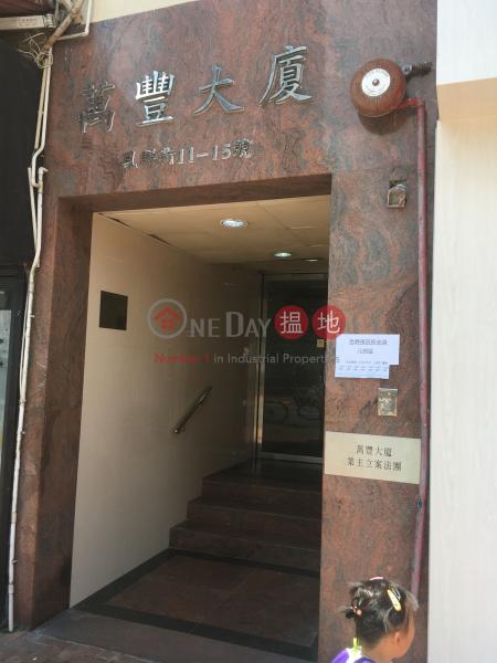 Man Fung Building (Man Fung Building) Yuen Long|搵地(OneDay)(3)