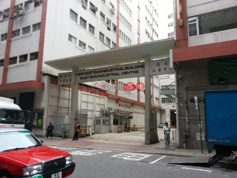 怡生工業中心|觀塘區怡生工業中心(East Sun Industrial Centre)出租樓盤 (lcpc7-06042)