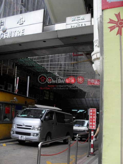 KWUN TONG IND CTR BLK 02|Kwun Tong DistrictKwun Tong Industrial Centre(Kwun Tong Industrial Centre)Rental Listings (lcpc7-05980)_0