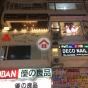 寶富大樓 (Po Foo Building) 灣仔富明街1-5號 - 搵地(OneDay)(1)