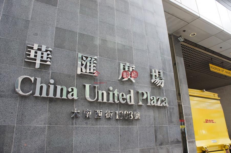 華匯廣場 (China United Plaza) 長沙灣|搵地(OneDay)(4)