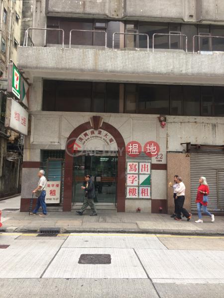 漢興商業大廈 (Hon Hing Commercial Building) 油麻地|搵地(OneDay)(2)
