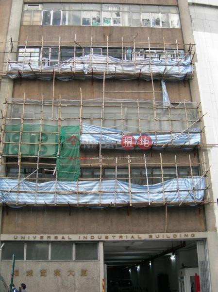 環球實業大廈 (Universal Industrial Building) 荃灣西 搵地(OneDay)(2)