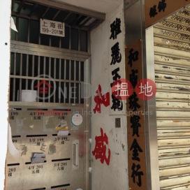 上海街199-201號,油麻地, 九龍