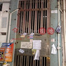 新村街55號,銅鑼灣, 香港島