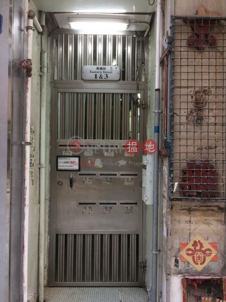 東邊街1-3號 (1-3 Eastern Street) 西營盤|搵地(OneDay)(2)