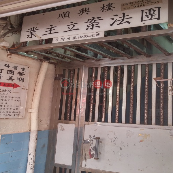 Shun Hing Building (Shun Hing Building) Tsuen Wan East|搵地(OneDay)(2)