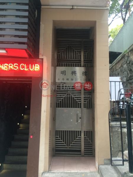 明興樓 (Ming Hing House) 蘇豪區|搵地(OneDay)(3)