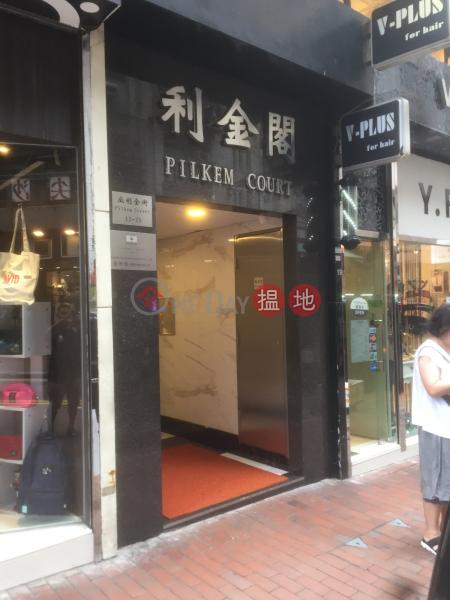 利金閣 (Pilkem Court) 佐敦|搵地(OneDay)(2)
