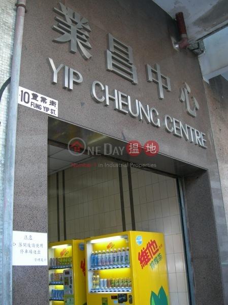 業昌中心 (Yip Cheung Centre) 小西灣|搵地(OneDay)(2)