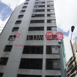 掲陽大廈,灣仔, 香港島