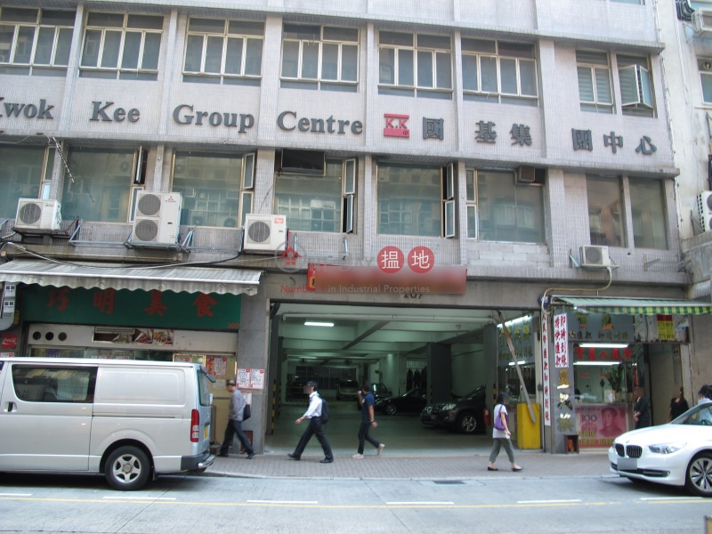 Kwok Kee Group Centre (Kwok Kee Group Centre) Kwun Tong|搵地(OneDay)(4)