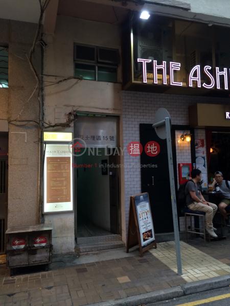 亞士厘道15號 (15 Ashley Road) 尖沙咀|搵地(OneDay)(1)