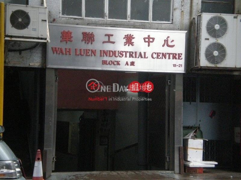 Wah Luen Industrial Centre, Wah Luen Industrial Centre 華聯工業中心 Rental Listings | Sha Tin (walla-05192)