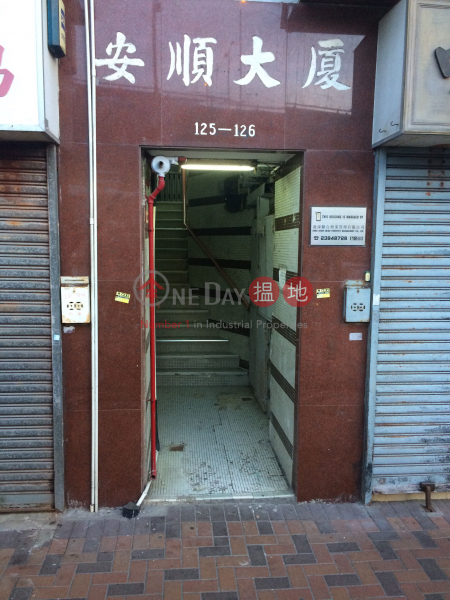 On Shun Mansion (On Shun Mansion) Sai Ying Pun|搵地(OneDay)(2)