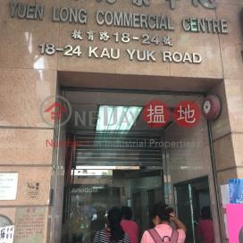 Yuen Long Commercial Centre|元朗商業中心
