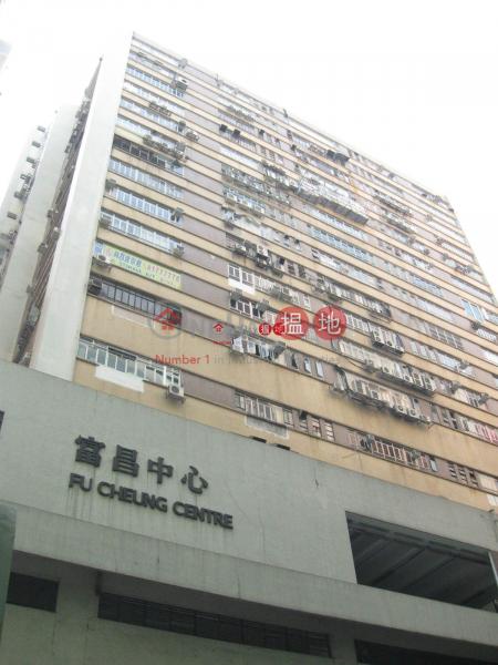 香港搵樓|租樓|二手盤|買樓| 搵地 | 工業大廈-出售樓盤富昌中心