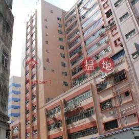 Yee Lim Industrial Building|裕林工業大廈