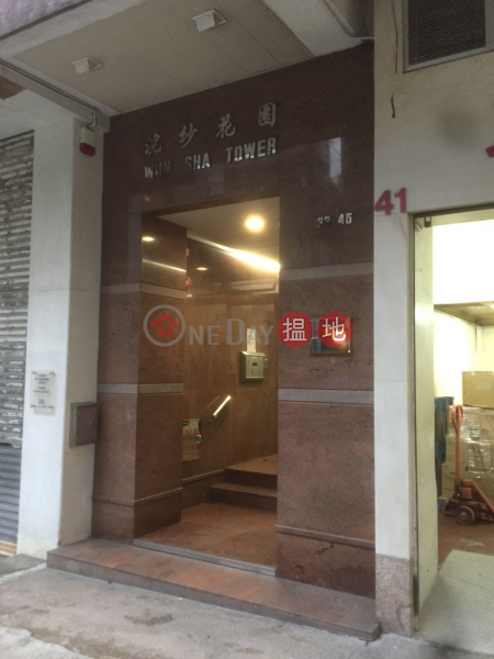 Wun Sha Tower (Wun Sha Tower) Causeway Bay|搵地(OneDay)(2)
