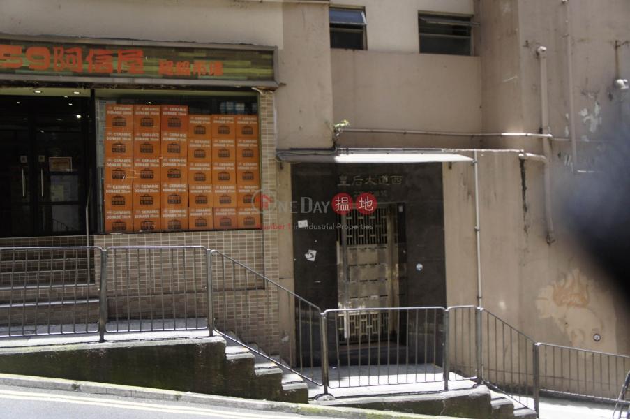 226-228 Queen\'s Road West (226-228 Queen\'s Road West) Sai Ying Pun|搵地(OneDay)(2)