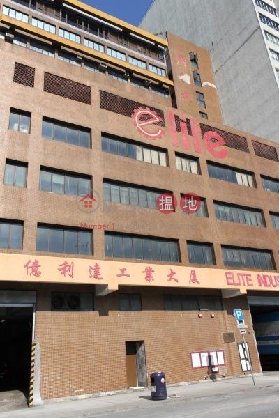 億利達工業大廈 (Elite Industrial Building) 觀塘|搵地(OneDay)(2)