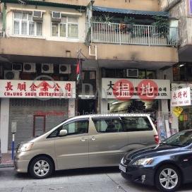 123-125 Tai Nan Street,Prince Edward, Kowloon