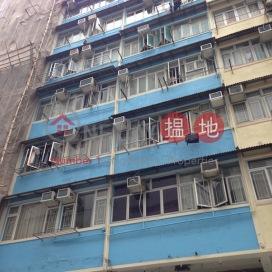 基隆街266-268號,深水埗, 九龍