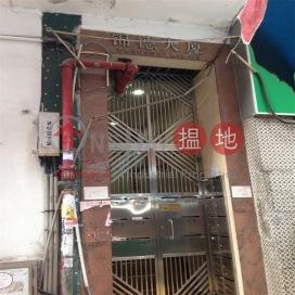 錦德大廈,灣仔, 香港島