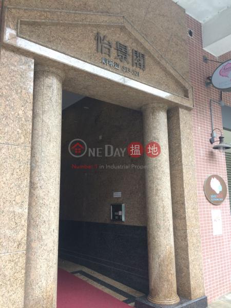 怡景閣 (Yee King Court) 長沙灣|搵地(OneDay)(2)