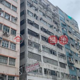 Wing Gar Factory Building|永嘉工廠大廈