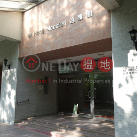 Block 6 Yat Hong Mansion Sites B Lei King Wan|逸康閣 (6座)