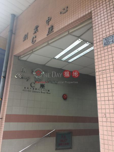 創業中心C座 (Chong Yip Centre Block C) 石塘咀|搵地(OneDay)(2)