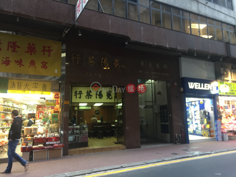 Hing Lung Commercial Building (Hing Lung Commercial Building) Sheung Wan|搵地(OneDay)(1)