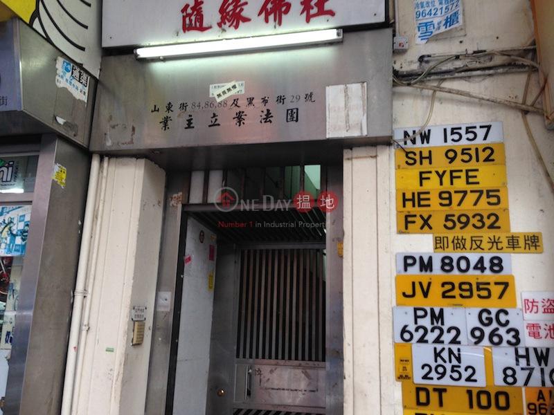 84-86-88 Shantung Street (84-86-88 Shantung Street) Mong Kok|搵地(OneDay)(1)
