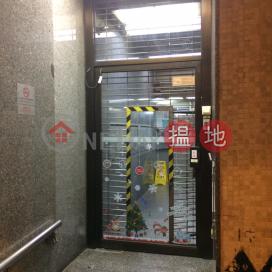 泰豐工業大廈,觀塘, 九龍